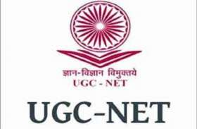 UGC NET 2018: पहली बार नेट परीक्षा का केंद्र बना यूपी का ये शहर, जल्दी कीजिये ये है रजिस्ट्रेशन की अंतिम तिथि