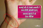 कलाई की ये रेखाएं बताती हैं कब होगी आपकी मृत्यु, जानना चाहते हैं तो देख लीजिए