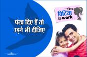 patrika campaign: पंख दिए हैं तो उड़ने भी दीजिए