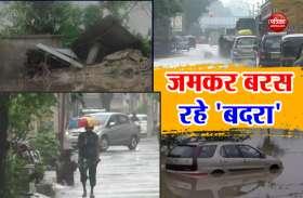 मौसमः देशभर में बरस रहे बदरा, उत्तराखंड में भारी बारिश के बीच इन राज्यों में हाई अलर्ट जारी