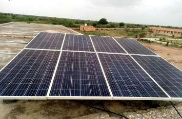 खुद की बिजली खुद ही बना रहा है भोपालगढ़ कॉलेज