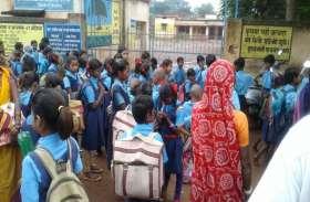 स्कूल बदलने से नाराज विद्यार्थियों ने गेट पर जड़ा ताला : देखें वीडियो