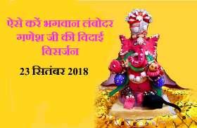 ऐसे करें भगवान लंबोदर श्री गणेश जी की विदाई विसर्जन- 23 सितंबर 2018