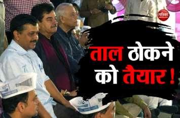 आप के साथ नई पारी शुरू करने की तैयारी में बीजेपी के शत्रु और यशवंत, दिल्ली की इन सीटों से लड़ सकते हैं लोकसभा चुनाव