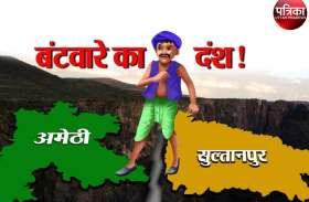 Exclusive : इन 125 गांवों का दर्द न राहुल दूर कर पा रहे और न ही वरुण गांधी
