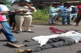Breaking : ससुर को छोड़कर वापस घर लौट रहे दामाद को अज्ञात वाहन ने रौंद डाला, मौक पर ही मौत