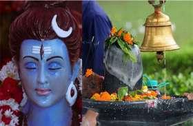 भगवान शिव को भूलकर भी ना चढ़ाएं ये चीज़, हो सकता है आपका विनाश