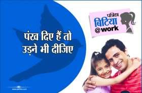 बिटिया@work: एडमिनिस्ट्रेटिव अंदाज सीखेगी बेटी, पापा भी हैं उत्साह से लबरेज, देखें वीडियो