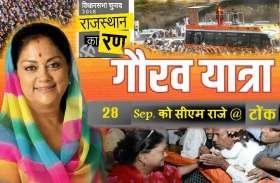 Rajasthan Gaurav Yatra in Tonk: सीएम वसुन्धरा की राजस्थान गौरव यात्रा का कार्यक्रम तय, टोंक में प्रशासन ने की तैयारी शुरू
