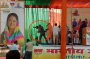 मुख्यमंत्री के सामने मंच पर दावेदारों में झड़प, सुरक्षाकर्मियों ने यूआइटी चेयरमैन शेखावत को नीचे उतारा, सीएम ने फटकारा