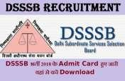 DSSSB Admit Card 2018: टीजीटी और पीजीटी परीक्षा के लिए जारी हुए एडमिट कार्ड, यहां से करें डाउनलोड