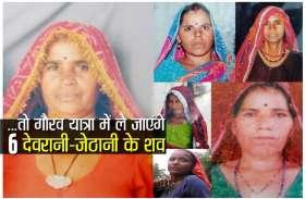 आज CM राजे की गौरव यात्रा में इसलिए ले जाए जा सकते हैं इन 6 देवरानी-जेठानी के शव