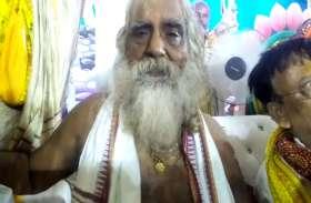 प्रवीण तोगड़िया के बाद राम जन्मभूमि न्यास के अध्यक्ष का आया राम मंदिर और मोदी सरकार पर बड़ा बयान, देखें वीडियो