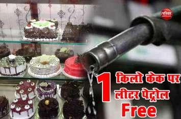 धमाका OFFER: 1 किलो केक के साथ, 1 लीटर पेट्रोल FREE