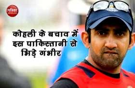 पाकिस्तानी खिलाड़ी ने कोहली पर किया वार, गंभीर ने जवाब देते हुए करदी बोलती बंद