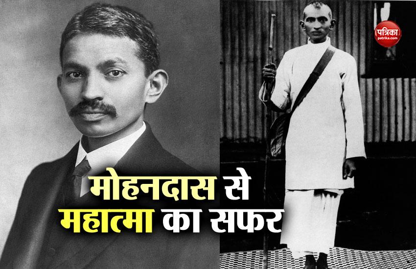 तब गोरों से भिड़ गए थे गांधी, परदेस में इस वाक्ये से हुई थी अन्याय के खिलाफ जंग की शुरुआत