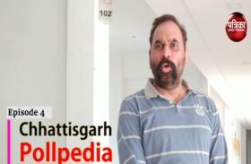 Chhattisgarh Pollpedia: करोड़पति MLA