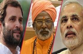 साक्षी महाराज द्वारा राहुल गांधी को दी गई इस सलाह पर मच सकता है राजनीतिक गलियारे में हलचल