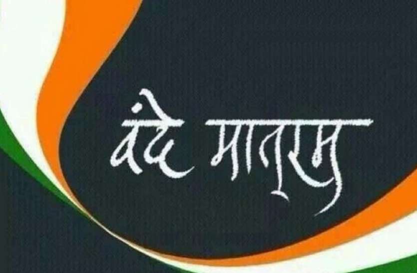 मप्र में भाजपा नेताओं ने किया वंदेमातरम का सामूहिक गायन