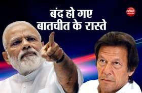 इमरान खान के पीएम मोदी पर किए गए तंज से और बिगड़े भारत-पाकिस्तान के रिश्ते, फिलहाल बातचीत की संभावना नहीं