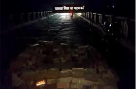 यूपी-एमपी के बीच का टूटा कनेक्शन, चंबल पुल के क्षतिग्रस्त होने से मचा हड़कंप