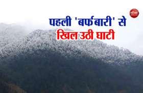 जम्मू-कश्मीरः पहली बर्फबारी से खिलखिलाई घाटी, मौसम के करवट बदलते ही लुढ़का पारा
