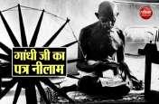 अमरीका में 4 लाख 59 हजार में नीलाम हुआ गांधी जी का पत्र, बताई थी चरखे की अहमियत