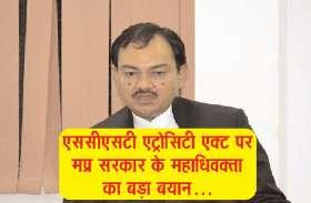 SCST act पर MP सरकार के महाधिवक्ता ने दिया बड़ा बयान, कहा- अध्यादेश में कोई बंदिश नहीं