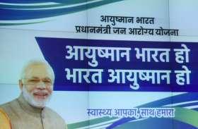 आयुष्मान भारत प्रधानमंत्री जन आरोग्य योजना : ऐसे जानें आप एलिजिबल हैं या नहीं