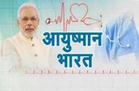 आयुष्मान भारत- प्रधानमंत्री जन आरोग्य योजना का हुआ शुभारम्भ