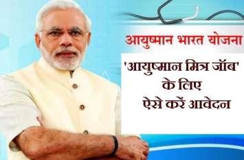PM मोदी की आयुष्मान भारत योजना में नौकरियों की भरमार ! 'आयुष्मान मित्र' बनने के लिए ऐसे करें आवेदन