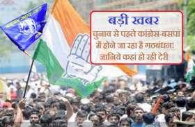 MP Politics for 2018: कांग्रेस-बसपा में होने जा रहा है गठबंधन! जानिये कितनी संभावना अब भी बरकरार