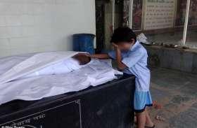 पिता की लाश के पास खड़े होकर रोने वाले बच्चे की पूरी हकीकत, दो दिन के अंदर ज़िंदगी ने बदल दी करवट