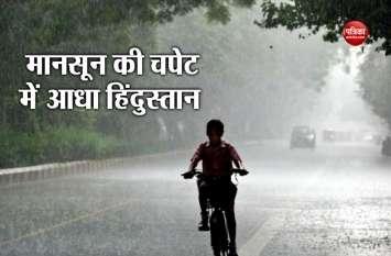 मौसम अलर्टः अगले दो दिन देश के आधे राज्यों में होगी जोरदार बारिश, दिल्ली-एनसीआर में वायु प्रदूषण से राहत