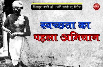 बापू ने देखा था साफ-सुधरे भारत का सपना, 1915 में बोए थे स्वच्छता के बीज