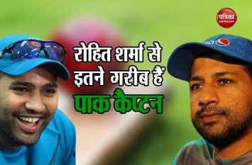 भारत-पाक मुकाबला: रोहित शर्मा से इतने गरीब हैं पाक कप्तान सरफराज, ऐसे होती है दोनों की कमाई