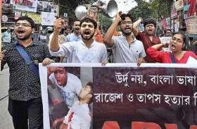 इस्लामपुर में तृणमूल प्रतिनिधिमंडल का विरोध