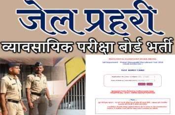 MPPEB जेल प्रहरी भर्ती परीक्षा के लिए एडमिट कार्ड जारी, यहां से करें डाउनलोड