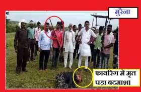 बड़ी खबर: रंगदारी में 50 हजार व घी नहीं दिया तो गांव पर किया हमला, ग्रामीणों ने एक को मार गिराया