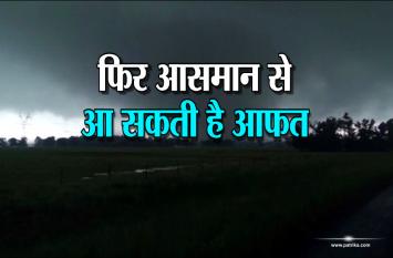 चक्रवाती तूफान का असरः होने वाली है आफत की बारिश!