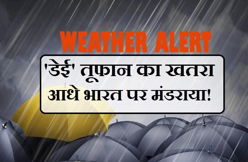 मध्यप्रदेश में 'Daye' तूफान बरपाएगा कहर, 8 राज्यों में भारी बारिश का अलर्ट