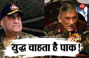 जनरल रावत के बयान पर पाकिस्तान ने दी युद्ध की धमकी, कहा- हमारे पास परमाणु हथियार