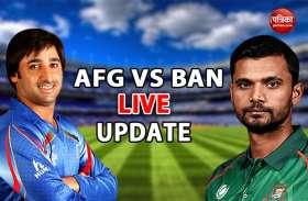 LIVE Asia cup Ban vs Afg : शाहीदि और असगर अफगान की 72 रन की साझेदारी, हशतमुल्लाह का शानदार अर्धशतक