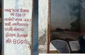 उनियारा में स्वच्छ भारत मिशन के तहत शौचालय निर्माण के लिए 1124 में से मात्र 12 को मिली किस्त