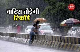 मौसम का अलर्टः चक्रवाती तूफान ने बदला मौसम का मिजाज, देश के 12 राज्यों में अगले दो दिन होगी जोरदार बारिश