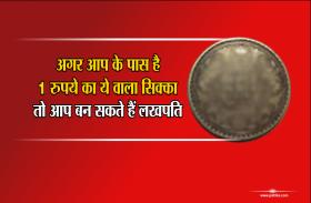 अगर आप के पास है 1 रुपये का ये वाला सिक्का, तो आप बन सकते हैं लखपति