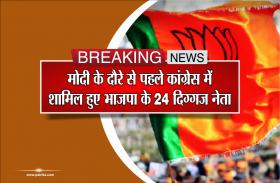 मोदी के दौरे से पहले बीजेपी के 24 दिग्गज नेता कांग्रेस में शामिल, कमलनाथ ने दिलाई सदस्यता