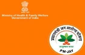 प्रधानमंत्री ने 'आयुष्मान' भारत योजना के तहत दी यह सौगात