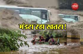 केरल पर फिर मंडरा रहा खतराः अगले 48 घंटे में हो सकती है भारी बारिश, यलो अलर्ट जारी