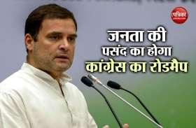 राहुल गांधी जनता की पसंद से तैयार करेंगे 2019 की चुनावी रणनीति